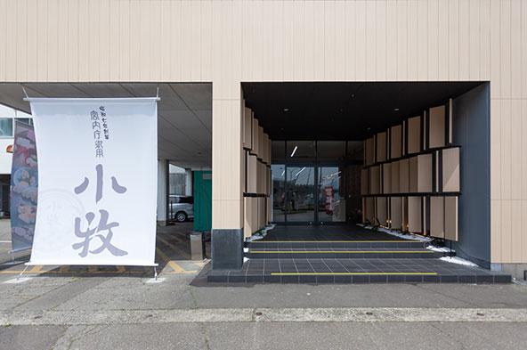 福井県|敦賀・若狭