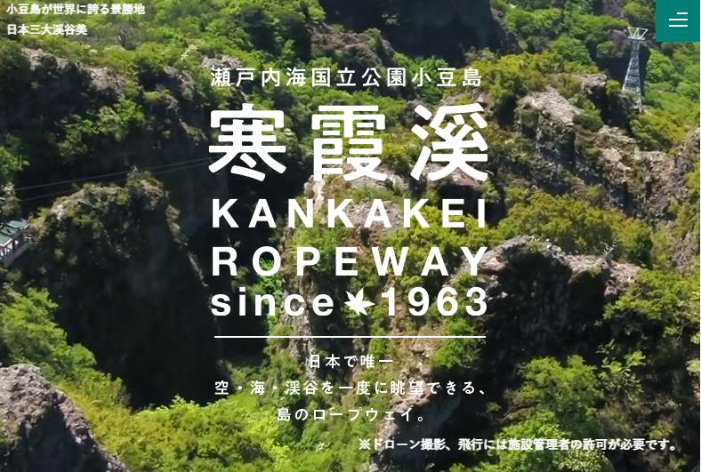 香川県|小豆島