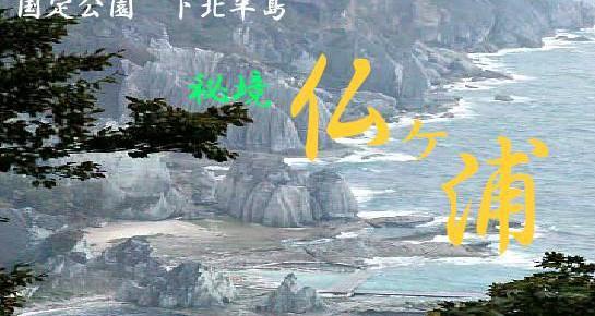 青森県|下北・三沢