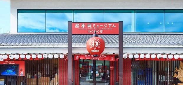 熊本県|熊本