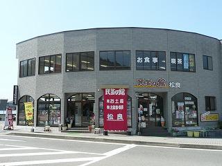 福島県|会津