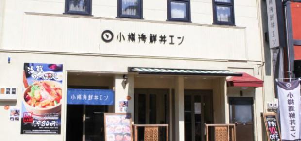 道央|小樽・キロロ・積丹
